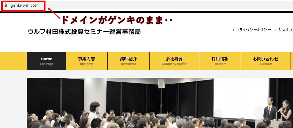 ウルフ村田株式投資セミナーのドメイン情報