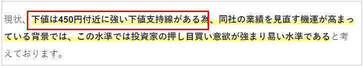 新生ジャパン推奨の日本アンテナ