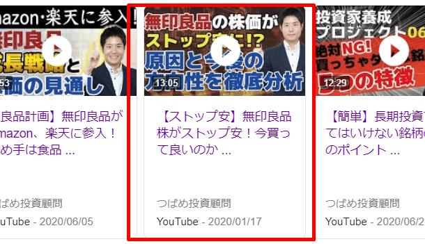 栫井駿介のYoutube