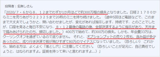 東京総合研究所の口コミ