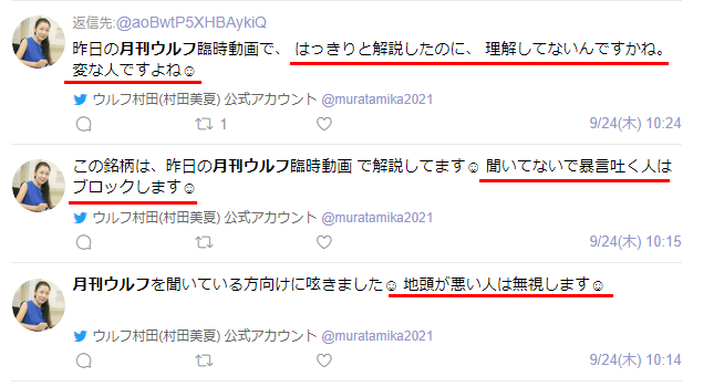 ウルフ村田のツイート