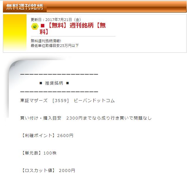 勝ち株ナビ推奨のピーバンドットコムの詳細