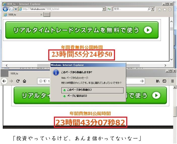 リアルタイムトレードシステムカウントダウンタイマー画像