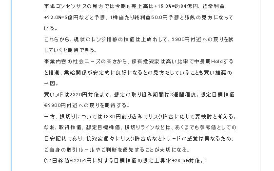 勝ち株ナビのLITALICOリタリコの詳細