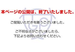 戸松信博のIPO投資・速習マスタープログラム画像