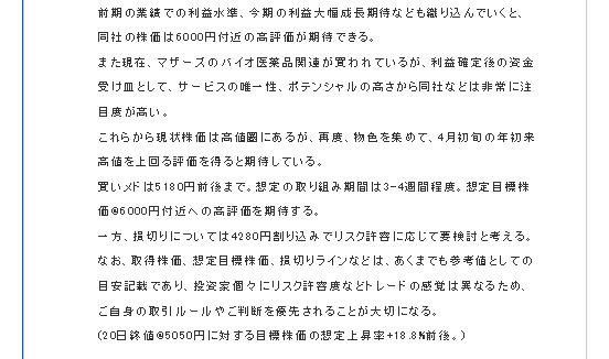 勝ち株ナビのMRTの詳細