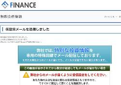 ファイナンス(FINANCE)サイト画像