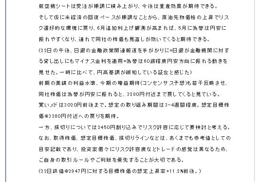 勝ち株ナビのジャムコの詳細