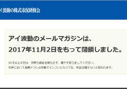 アイ波動経済研究所のサイト画像
