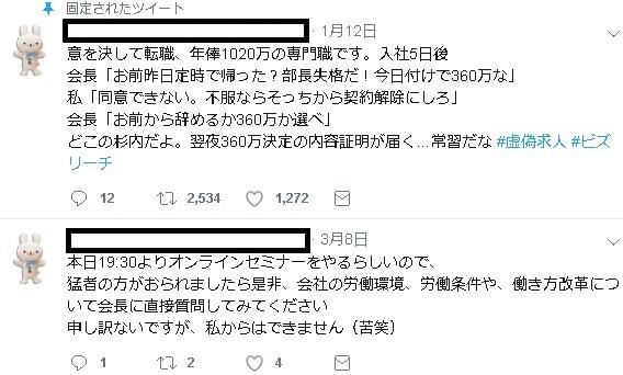 ケンミレ株式情報Twitter画像