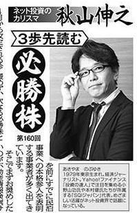 株式会社SQIジャパン「秋山伸之」
