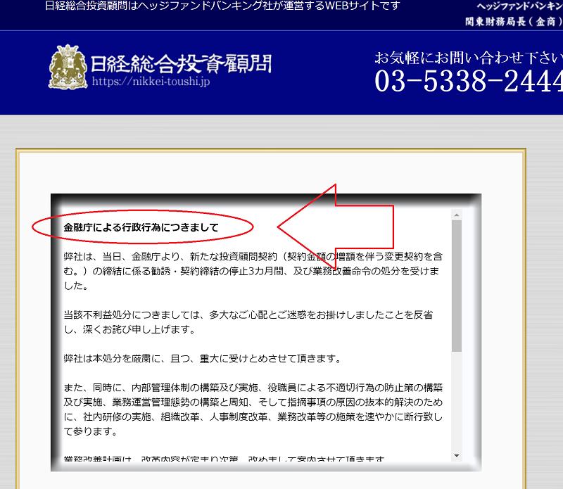 日経総合投資顧問の行政処分について