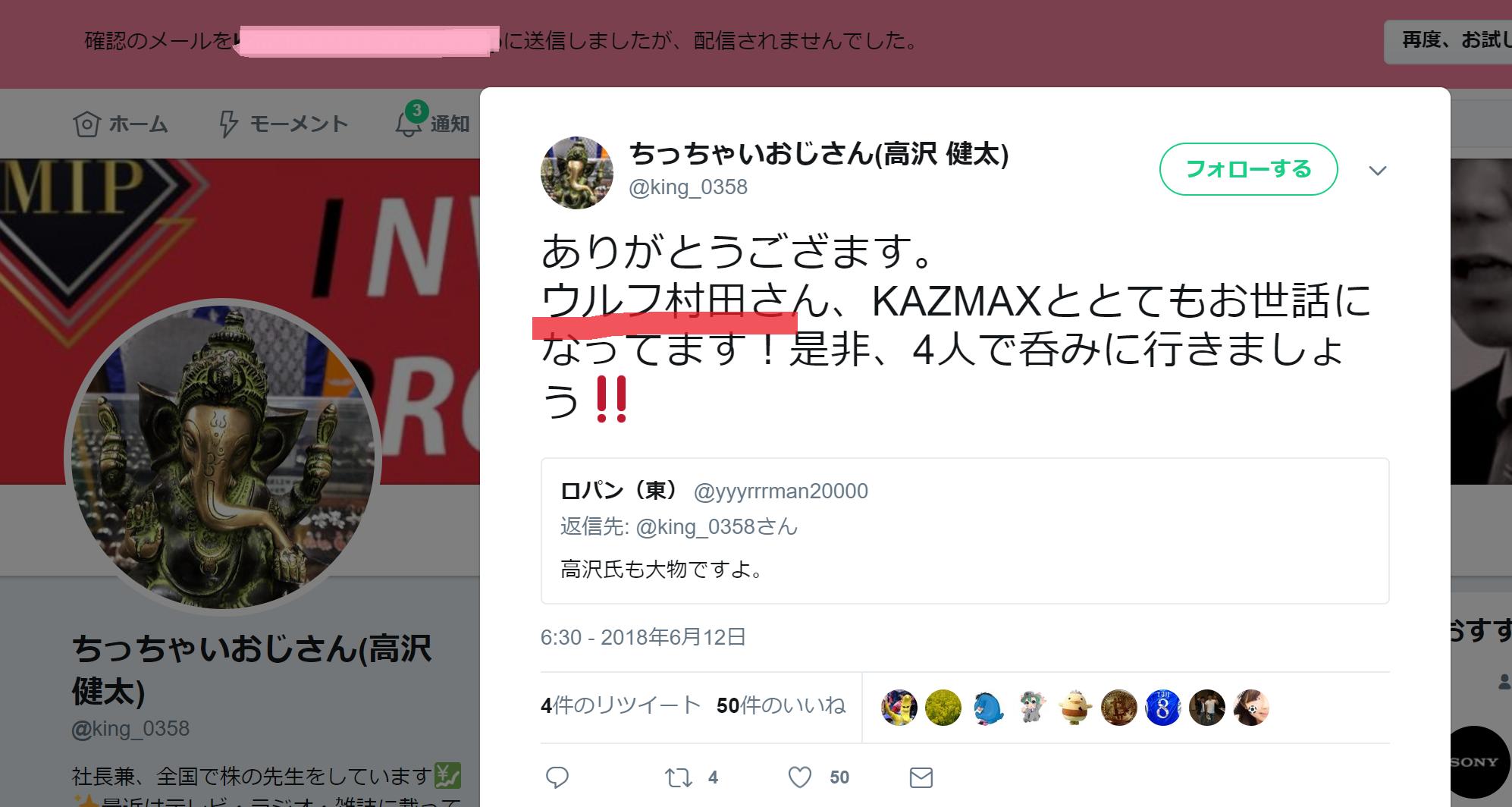 高沢健太のTwitter