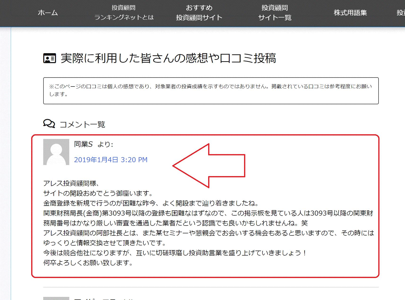アレス投資顧問詳細
