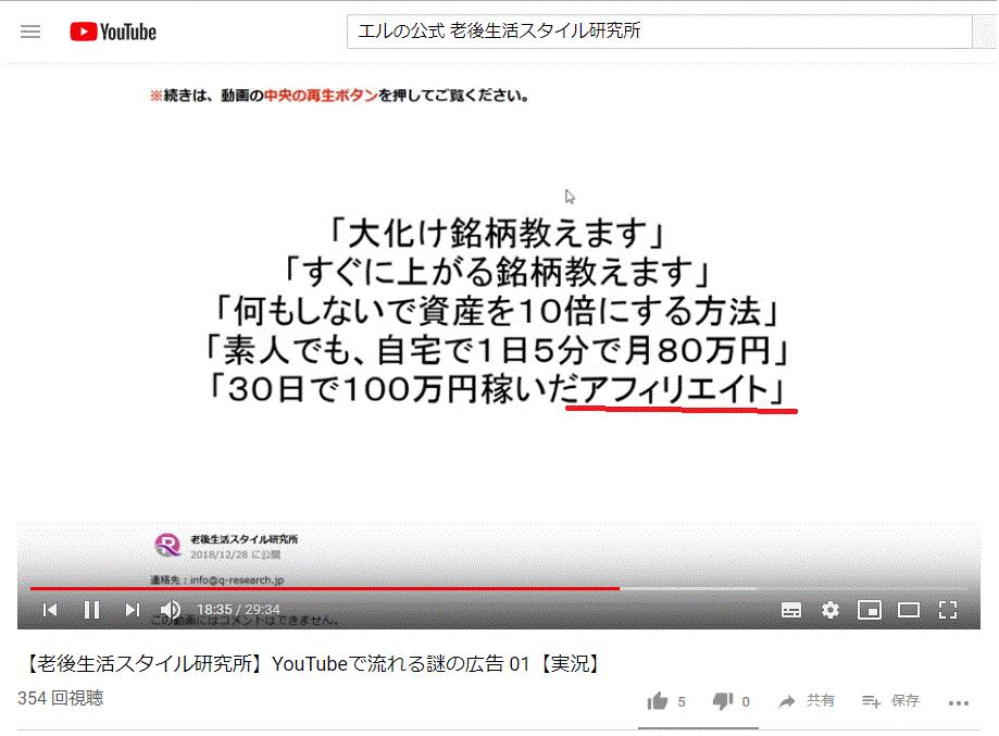 エルの公式の動画広告