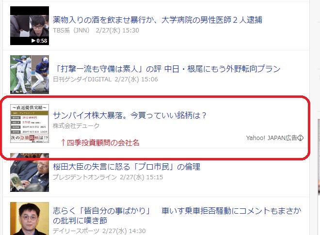 四季-shiki-投資顧問のYahoo広告