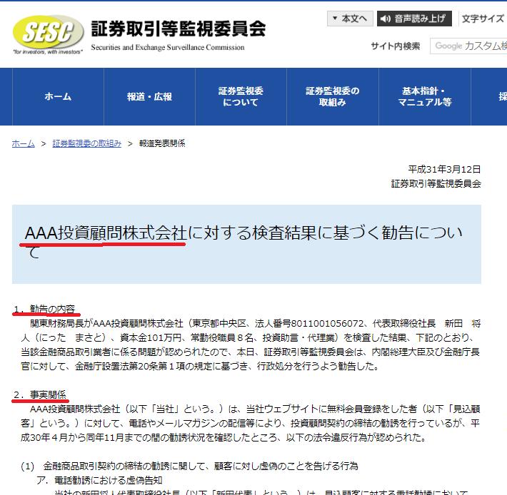 AAA投資顧問が行政処分