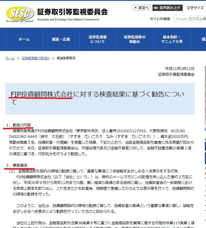 FIP投資顧問株式会社が行政処分