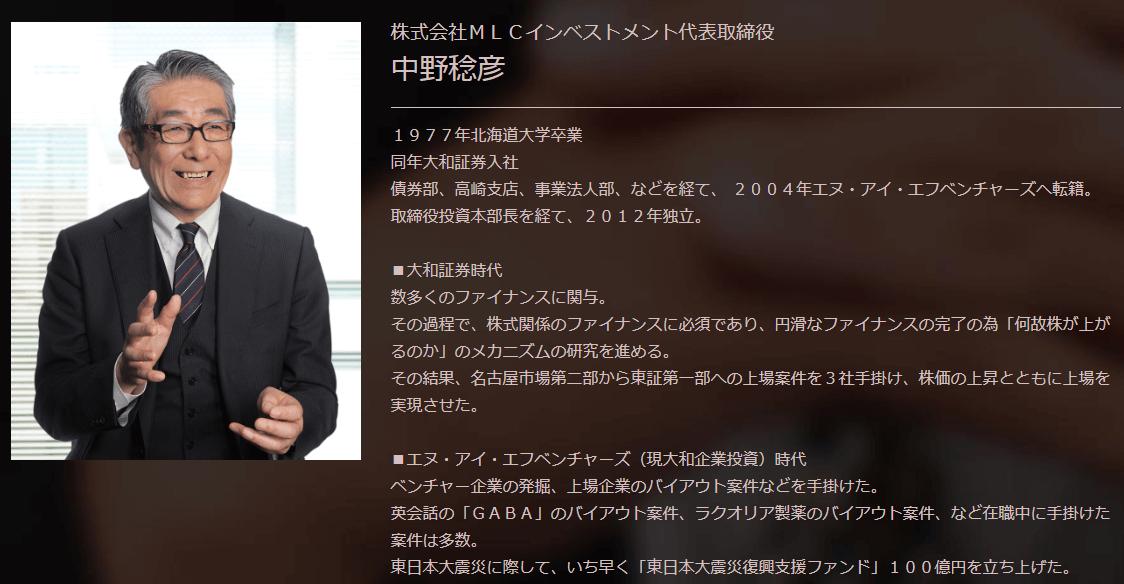 雅投資顧問 代表「中野稔彦」