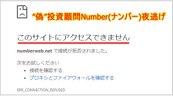 投資顧問Number(ナンバー)推奨 ブランジスタ