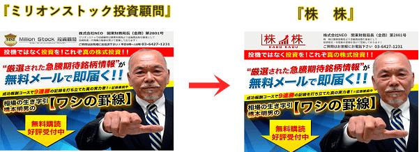 ミリオンストック投資顧問 → 株 株へ