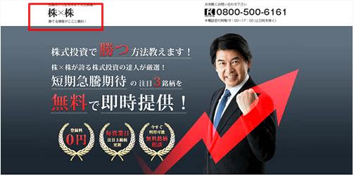 株×株のホームページ