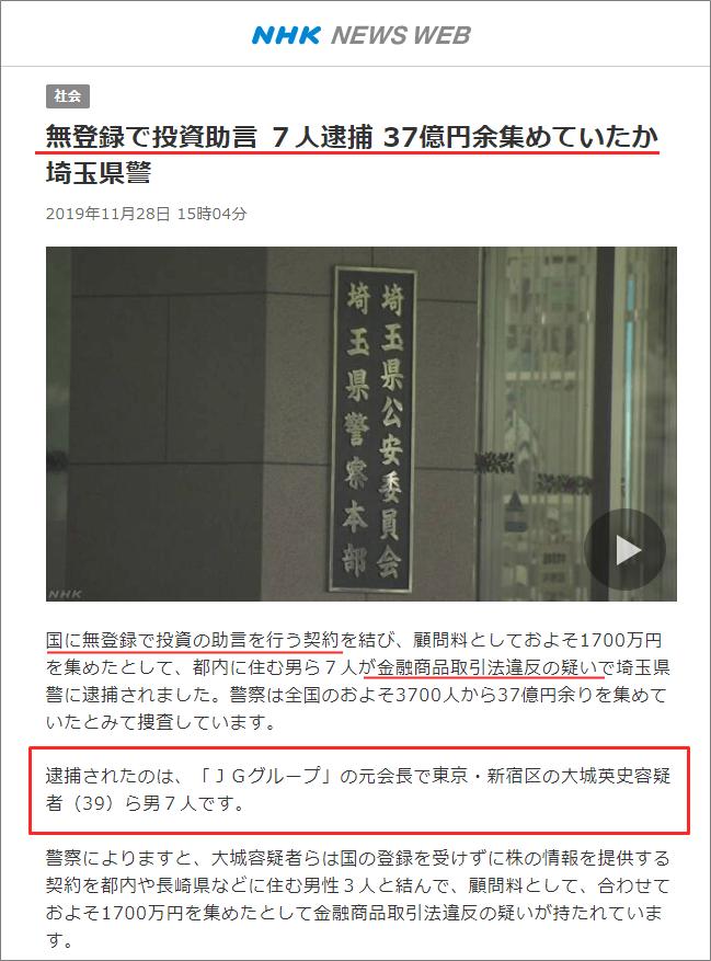 JGグループ逮捕の速報