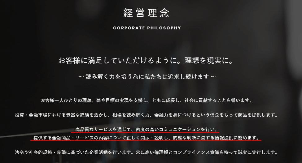 PEGM株式会社の経営理念