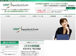 ジャパン・ストック・トレード(JST)