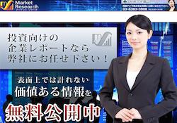 マーケットリサーチ(Market Research)