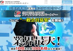 ファイナンシャルパートナー(FINANCIAL PARTNER)