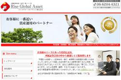 ライズグローバルアセット株式会社