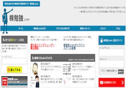 株勉強.com(株勉強ドットコム)