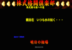 株式格闘倶楽部