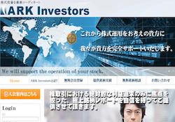 アークインベスターズ(ARK Investors)