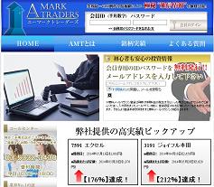 エーマークトレーダーズ(AMARK TRADERS)