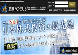 急騰フォーカス(急騰FOCUS)