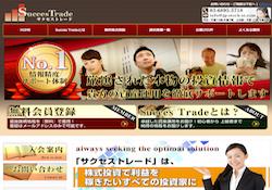 サクセストレード(Succes Trade)