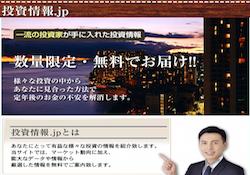 投資情報.jp
