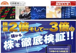 日本経済トレンド