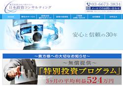 日本投資コンサルティング
