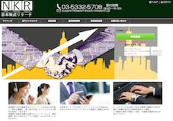 日本株式リサーチ(NKR)