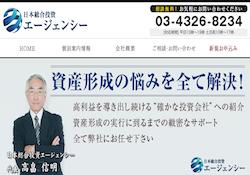 日本総合投資エージェンシー