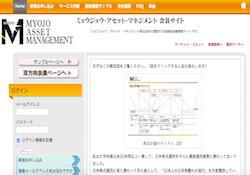 ミョウジョウ・アセット・マネジメント(MYOJO ASSET MANAGEMENT)