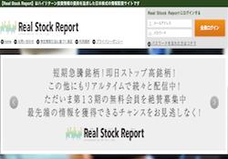 リアルストックレポート(Real Stock Report)