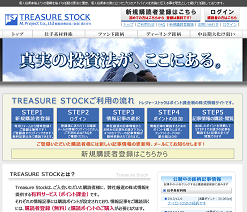 TREASURE STOCK