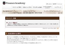 投資助言 ファイナンスアカデミー