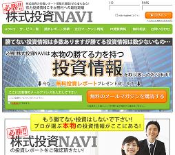 必勝株式投資NAVI