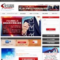 サクセスプランナー(SUCCESS PLANNER)