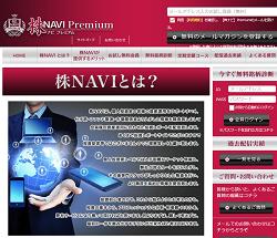 株ナビプレミアム(株NAVI Premium)